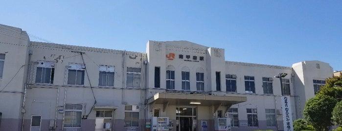 Minami-Kōfu Station is one of JR 고신에쓰지방역 (JR 甲信越地方の駅).
