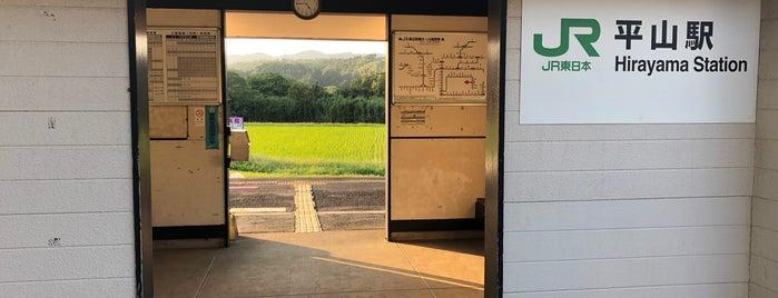平山駅 is one of JR 키타칸토지방역 (JR 北関東地方の駅).