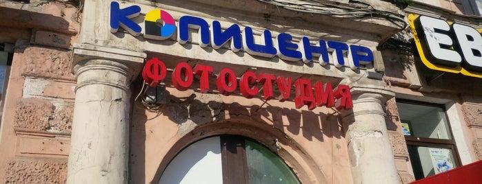 Копицентр Василеостровский is one of Tempat yang Disukai Alex.
