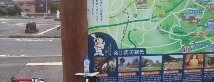 白鳳の里 淀江ゆめ温泉 is one of 訪れた温泉施設.