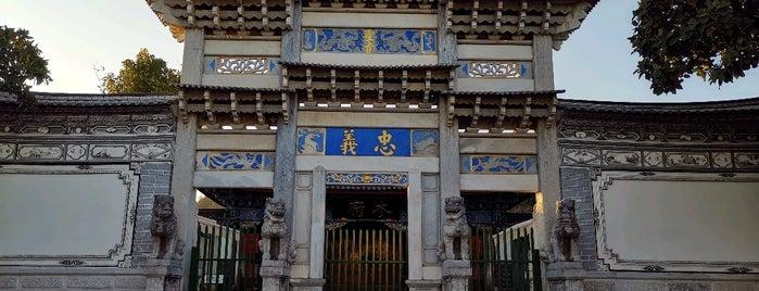 Mu Fu Mansion is one of Orte, die JulienF gefallen.