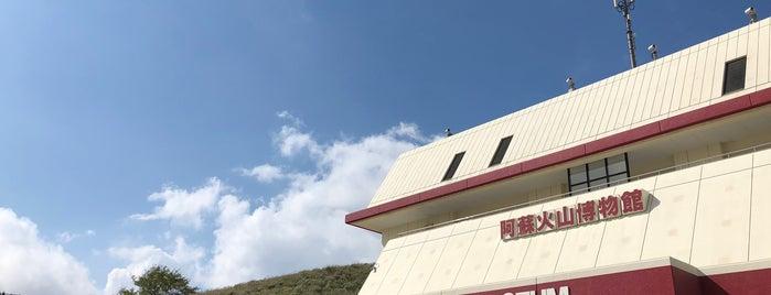 Aso Volcano Museum is one of モリチャン : понравившиеся места.