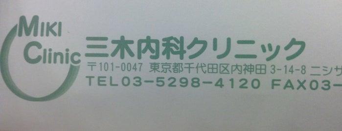 三木内科クリニック is one of 自分が作成したVENUE.