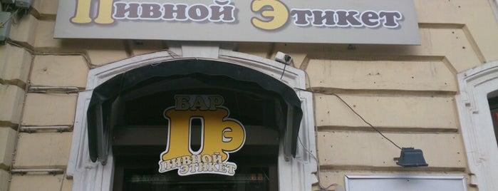 Пивной Этикет is one of pubs, drinks.
