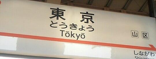 Tokaido Shinkansen Tokyo Station is one of Locais curtidos por Masahiro.