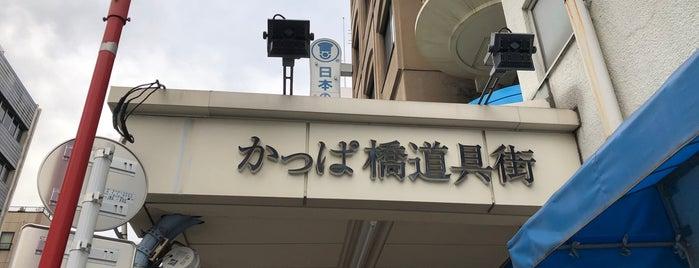Kappabashi Dougu Street is one of Tokyo 2015.