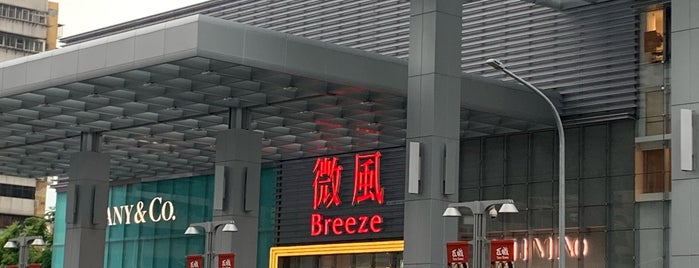Breeze Xinyi is one of Things to do - Taipei & Vicinity, Taiwan.