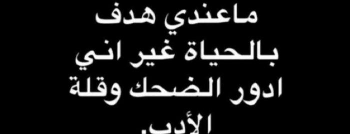 High City is one of ابها البهيه.