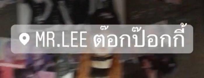 mr.lee tteokbokki is one of อุบลราชธานี - 2.