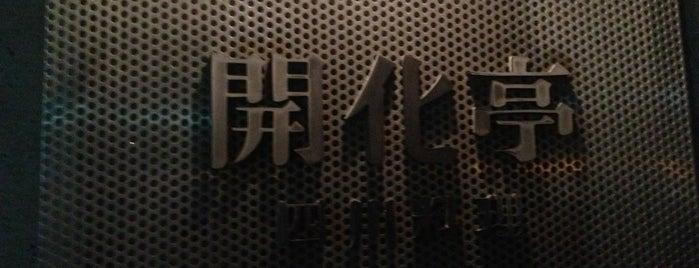 開化亭 is one of 汁なし担々麺.