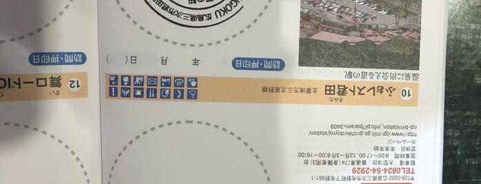 道の駅 ふぉレスト君田 is one of 道の駅.