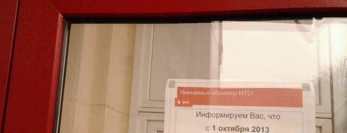 МТС is one of Салоны связи МТС.