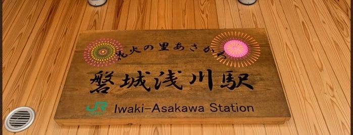 Iwaki-Asakawa Station is one of JR 미나미토호쿠지방역 (JR 南東北地方の駅).
