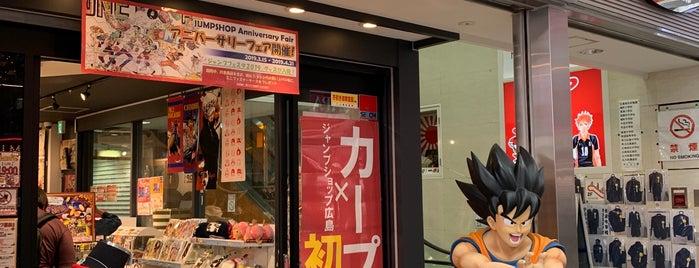 JUMP SHOP広島店 is one of Hiroshima.