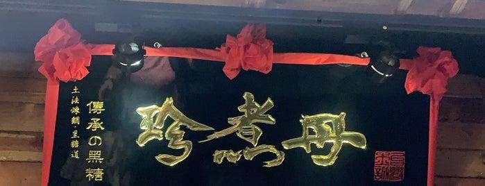 珍煮丹 is one of F&Bs - Taipei & Vicinity, Taiwan.