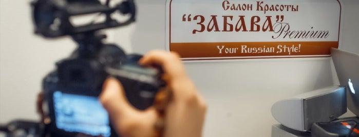 Забава Premium is one of Locais salvos de 💎Валентина В 💎💋.