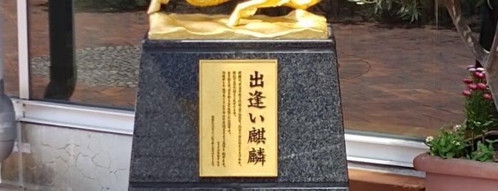 キリンビール 神戸工場 (キリンビアパーク神戸) is one of Kobe-Japan.