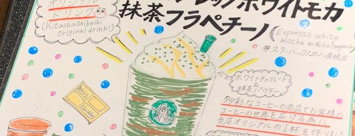Starbucks Coffee 北心斎橋店 is one of まどかるんさんのお気に入りスポット.