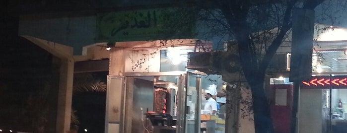 مطعم الغدير is one of Locais curtidos por Abdulaziz.