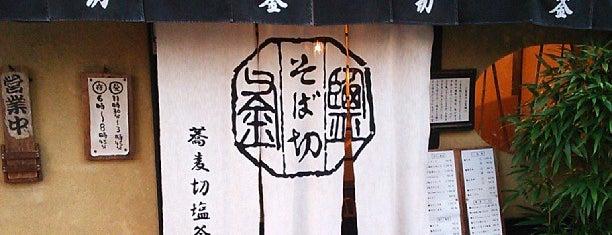 蕎麦切塩釜 is one of Lieux qui ont plu à Shigeo.