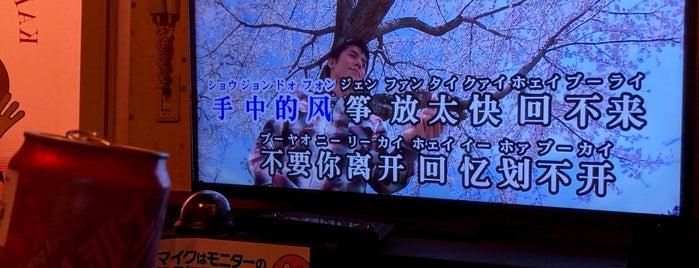 歌広場 関内伊勢佐木モール店 is one of 高井'ın Beğendiği Mekanlar.