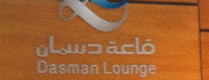 Dasman First Class Lounge is one of T's Liked Places.