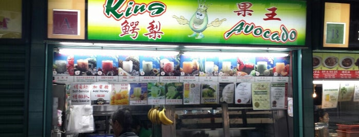 King Avocado is one of Good Food Places: Hawker Food (Part I)!.