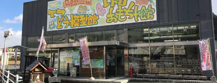 湯郷温泉てつどう模型館&レトロおもちゃ館 is one of ZN 님이 좋아한 장소.