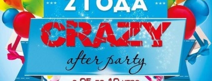 CRAZY AfterParty is one of Locais salvos de Дима.