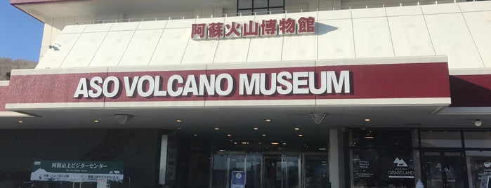 阿蘇火山博物館 is one of モリチャンさんのお気に入りスポット.