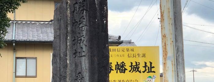 勝幡城址 is one of 百名城以外の素晴らしいお城.