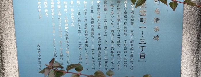 旧町名継承碑『東雲町一〜三丁目』 is one of 旧町名継承碑.