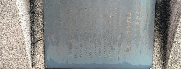 旧町名継承碑「内安堂寺町通一丁目」 is one of 旧町名継承碑.