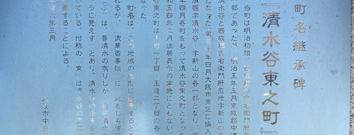 旧町名継承碑「清水谷東之町」 is one of 旧町名継承碑.