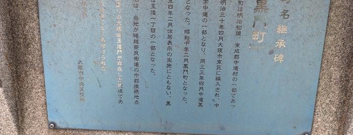 旧町名継承碑『黒門町』(中央区) is one of 旧町名継承碑.