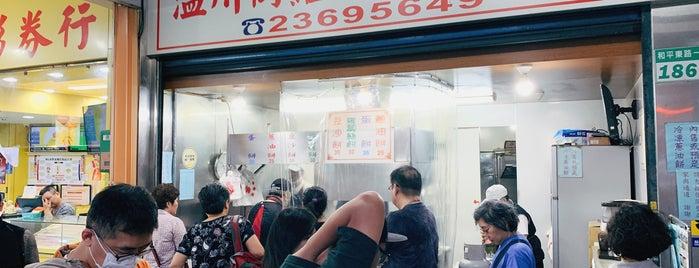 溫州街蘿蔔絲餅達人 is one of Taiwan!.