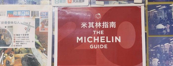 海友十全排骨 is one of 《臺北米其林指南》必比登推介美食 Taipei Michelin - Bib Gourmand.