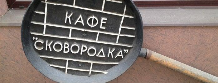 Сковородка is one of 1.