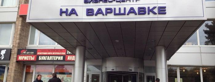 БЦ «На Варшавке» is one of Офисы, в которых можно подписаться на фрукты (ч.2).