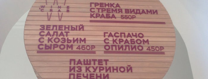 Wine & Crab is one of Рестораны.