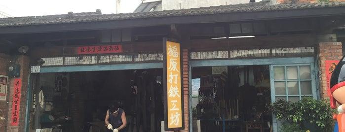 福原打鐵工坊 is one of Taitung 台東.