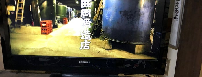 西岡酒造 is one of Takashi'nin Beğendiği Mekanlar.