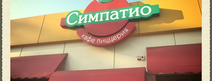 Симпатио is one of Club, restaurant, cafe, pizzeria, bar, pub, sushi.