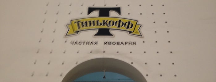 Тинькофф is one of pubs, drinks.