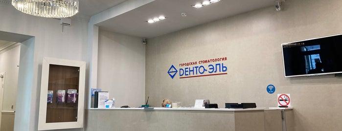 Денто Эль is one of Скидки в Москве.
