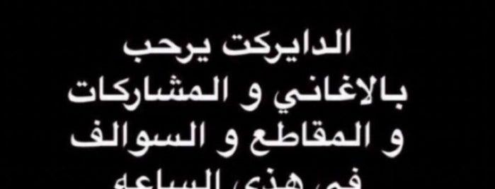 اطلاله على تنومه is one of أبها.