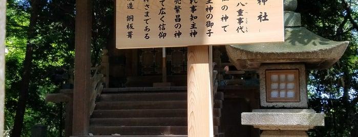 事知神社 is one of みんなで歩こう♫こんぴらさん.