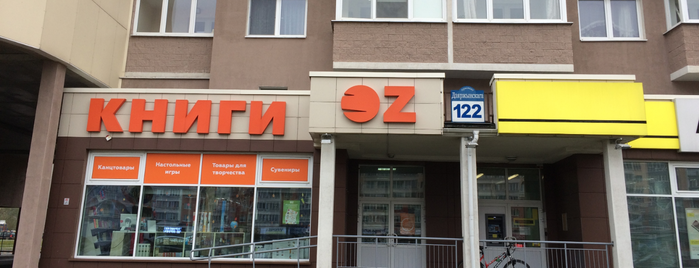 OZ Книги is one of Евгений : понравившиеся места.
