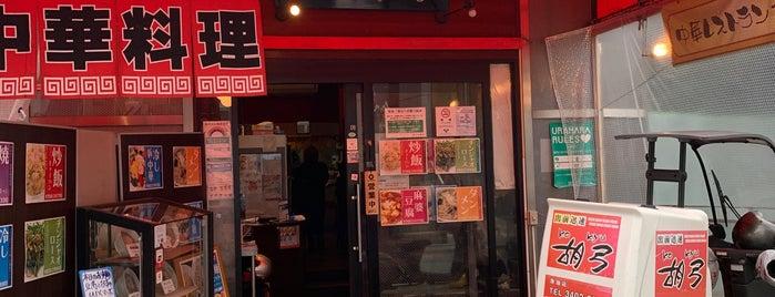中華レストラン 胡弓 is one of Lugares favoritos de モリチャン.