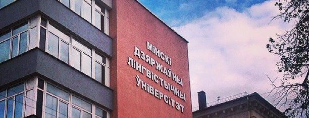 МГЛУ | Минский государственный лингвистический университет is one of Lugares favoritos de Aabbcc.
